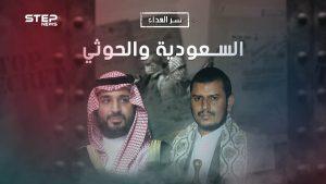 سر العداء بين السعودية والحوثيين