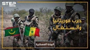 حرب موريتانيا والسنغال