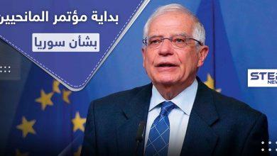 بهدف جمع المليارات للسوريين.. افتتاح مؤتمر بروكسيل بمشاركة 80 دولة