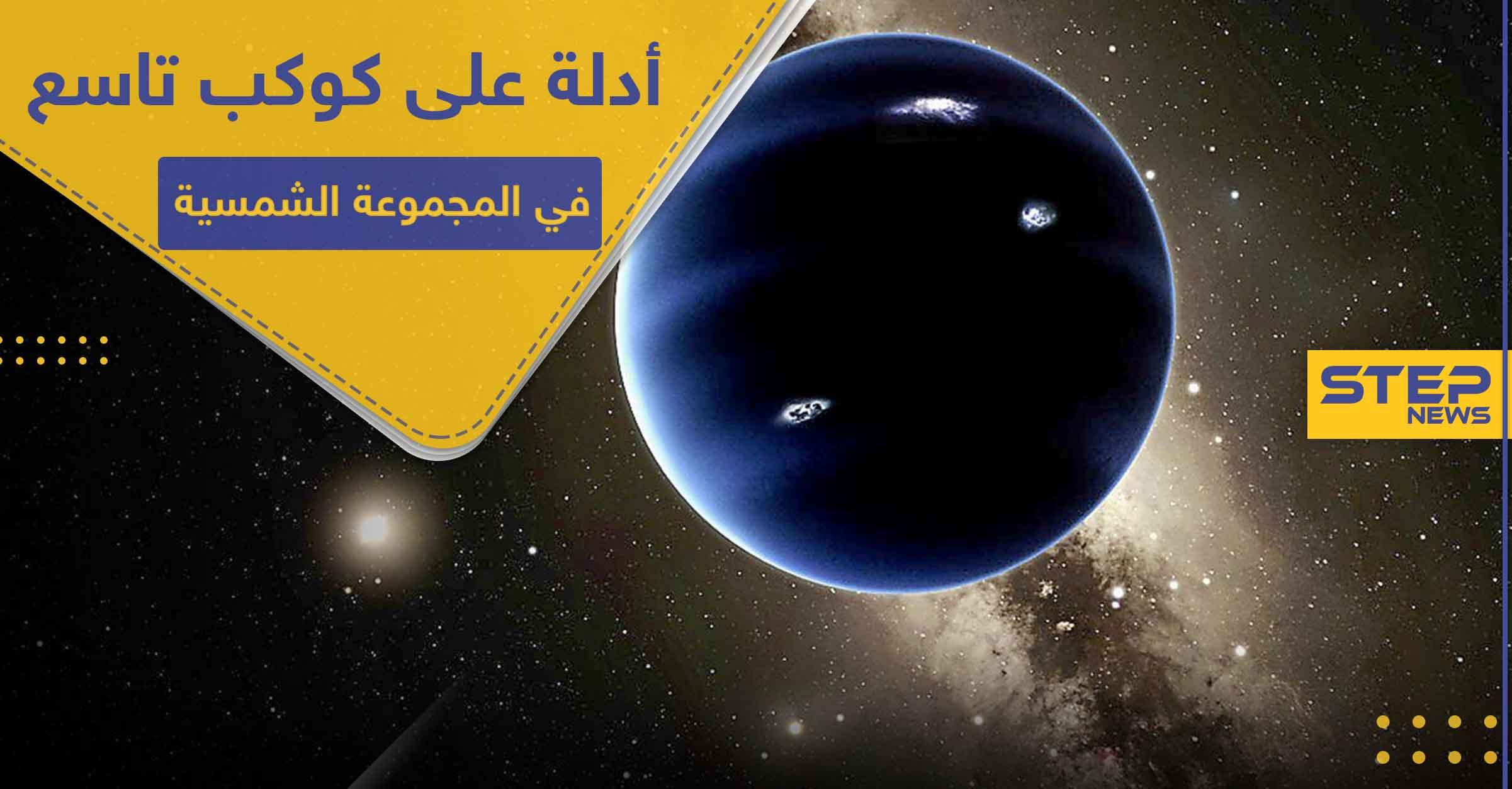 سيكون انتصاراً لعلماء الفلك.. أدلة على وجود كوكب تاسع في المجموعة الشمسية