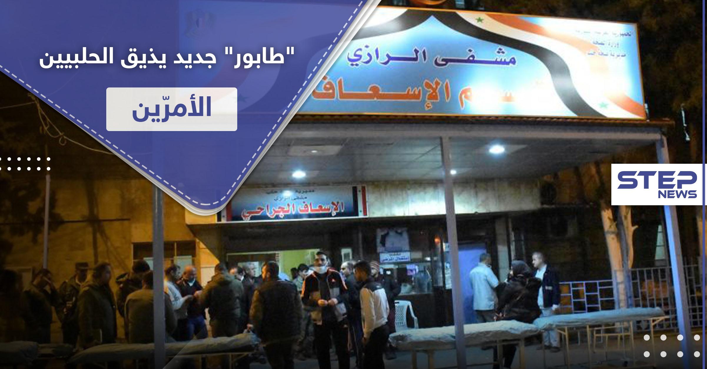 """""""الطابور"""" في حلب لم يعد يقتصر على الغاز والخبز والوقود"""