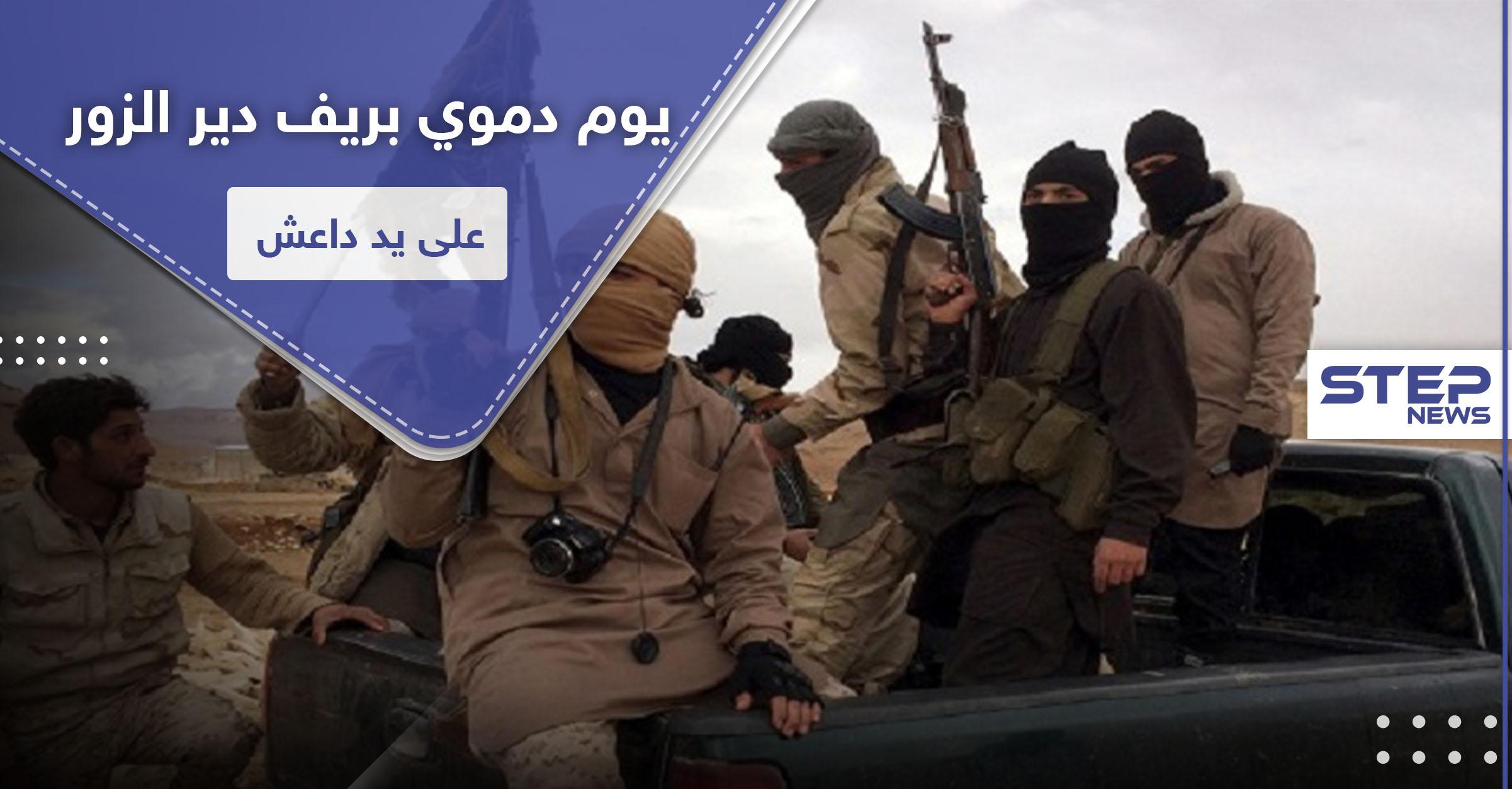 """خلايا """"داعش"""" تكثف نشاطها بريف دير الزور"""