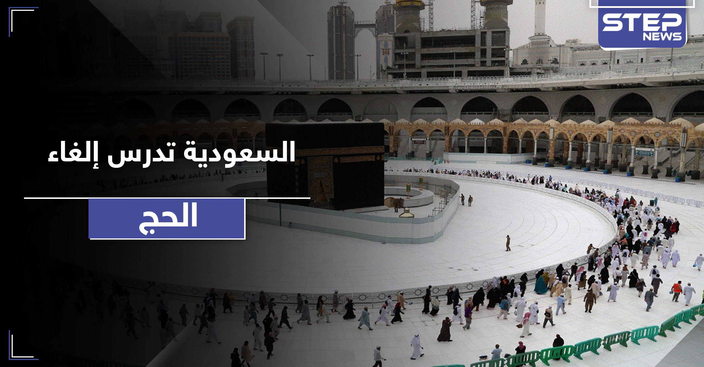 السعودية تدرس إلغاء الحج لعام 2020