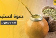 57 مليار ليرة قيمة استهلاك السوريين من المتة ودعوات للعودة إلى العودة للزهورات
