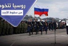 صحيفة روسية تكشف مصير المنشآت العسكرية الروسية في سوريا بعد سقوط الأسد