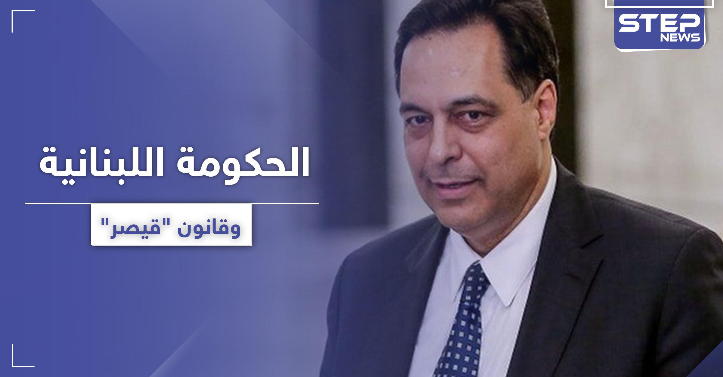 """رئيس الحكومة اللبنانية يطالب بتحييد بلاده عن عقوبات """"قيصر"""""""