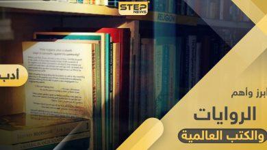 أهم 6 كتب أدبية