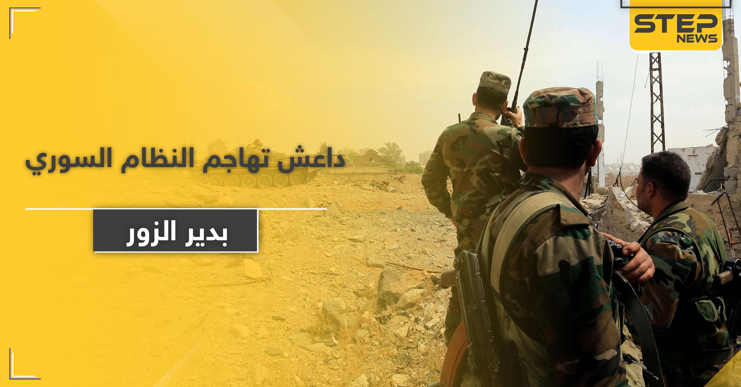18 قتيل من قوات النظام السوري بدير الزور على يد داعش