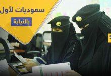 لأول مرّة في السعودية.. عدد من النساء برتبة عسكرية في النيابة العامة لهذه المهام