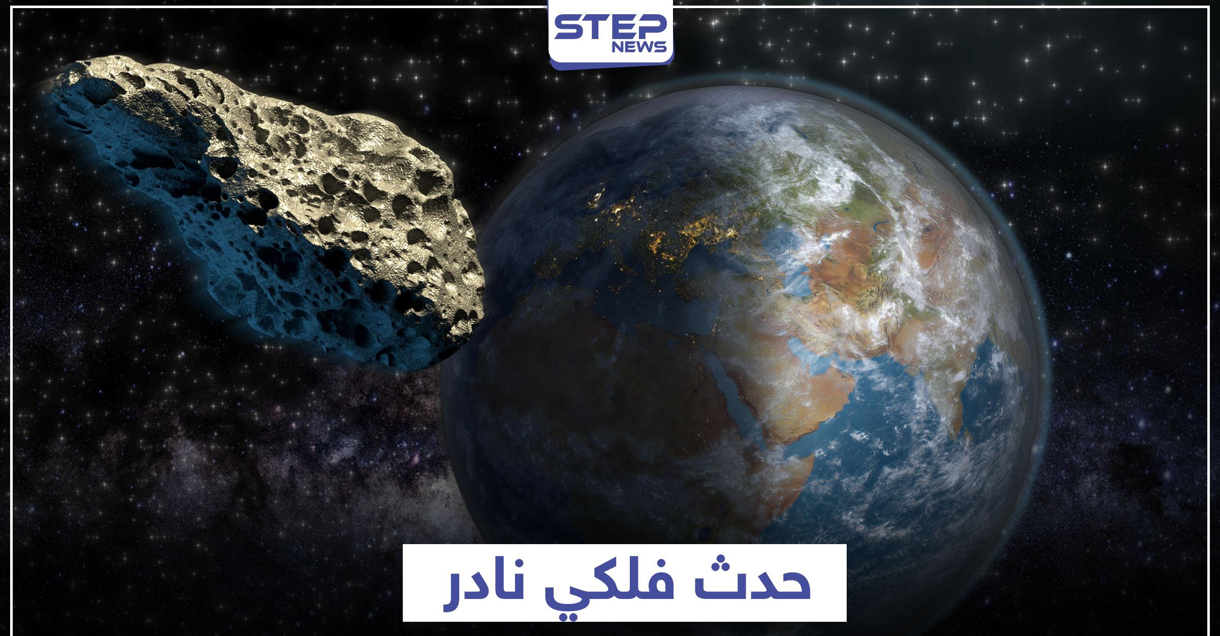 كويكب هائل يقترب من الأرض غدا السبت في حدث فلكي نادر