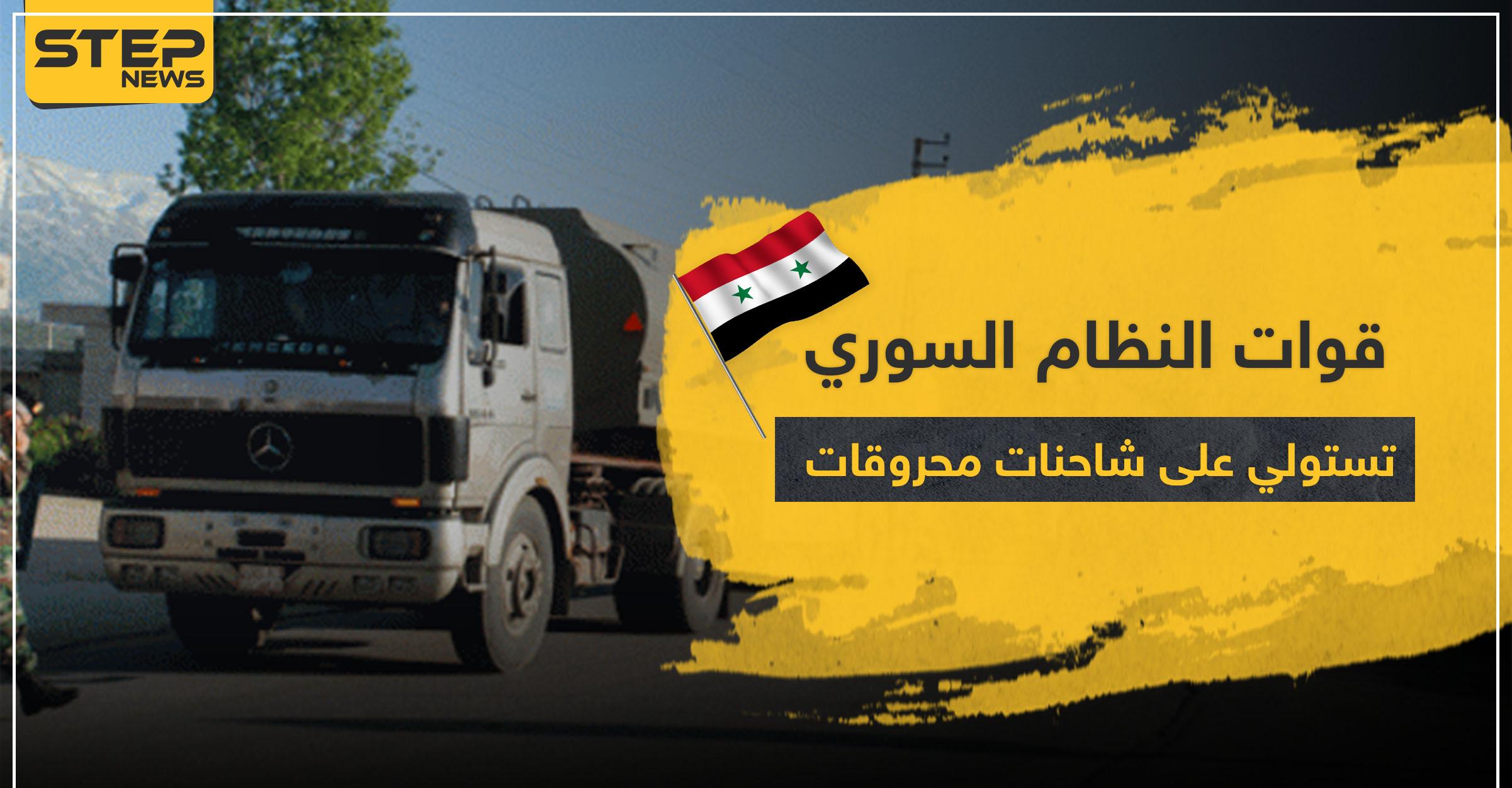 قوات النظام السوري تستولي على شاحنات المحروقات