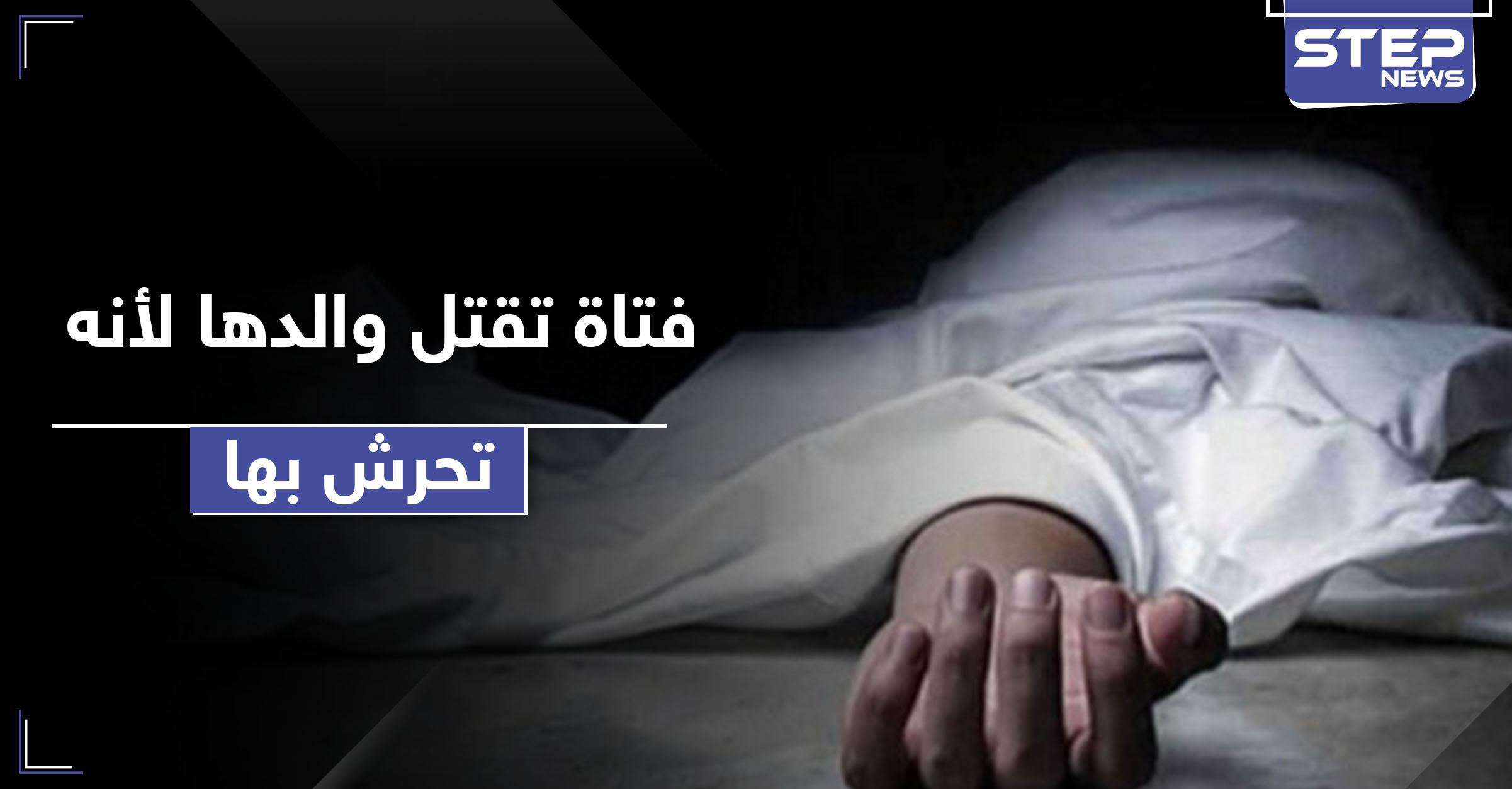 فتاة تقتل والدها لاتهامه بالتحرش بها