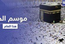 صحف عربية.. تكشف مصير موسم الحج لهذا العام والشروط المطلوبة