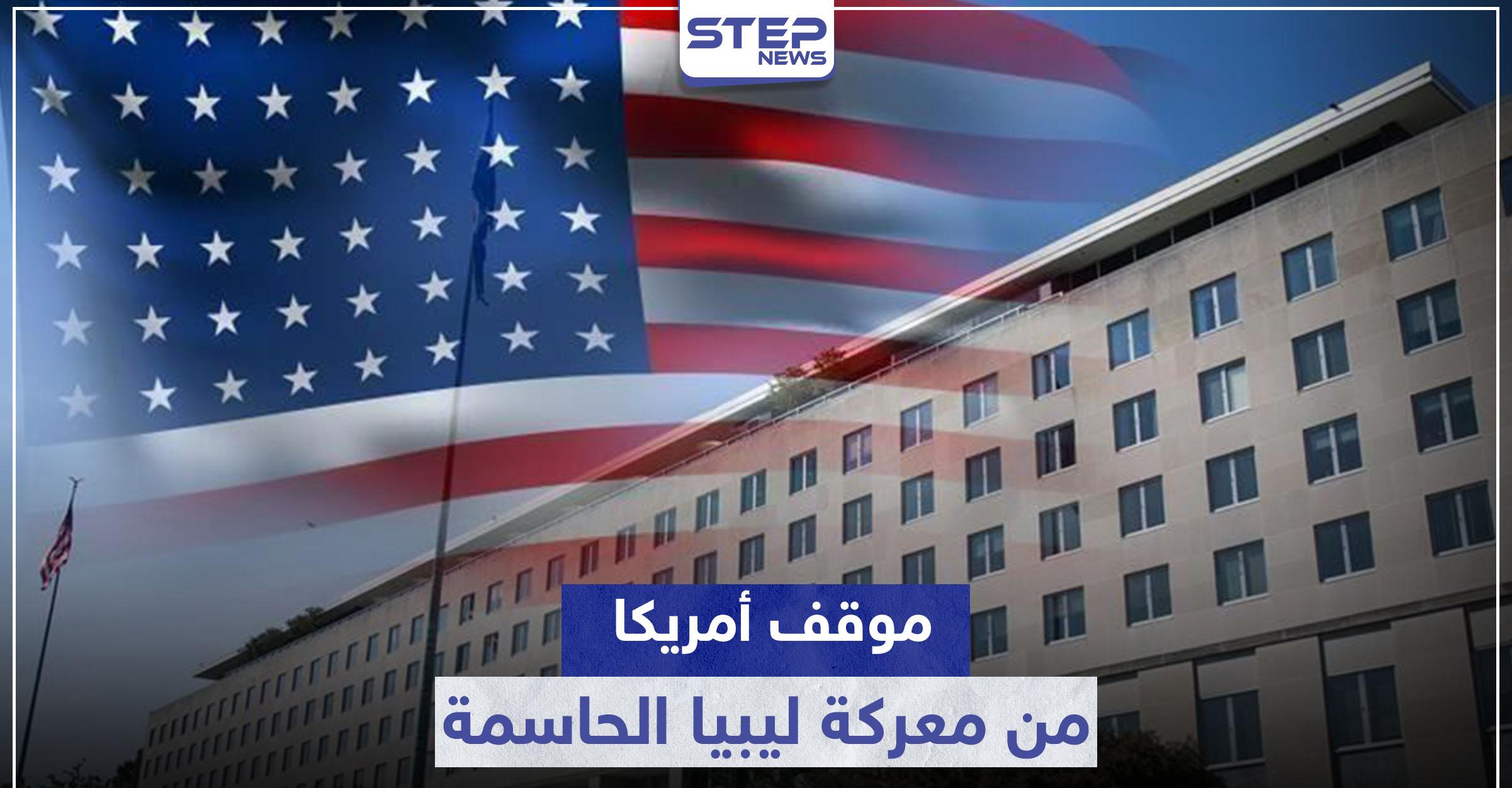 أمريكا تبدي موقفها من المعركة الحاسمة في ليبيا