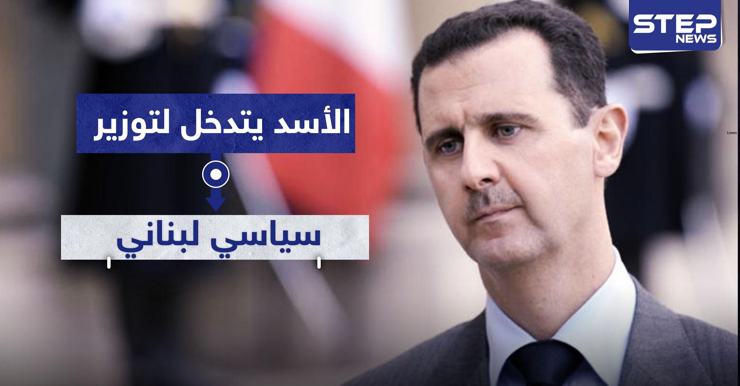 هكذا تدخل بشار الأسد لتوزير سياسي لبناني.