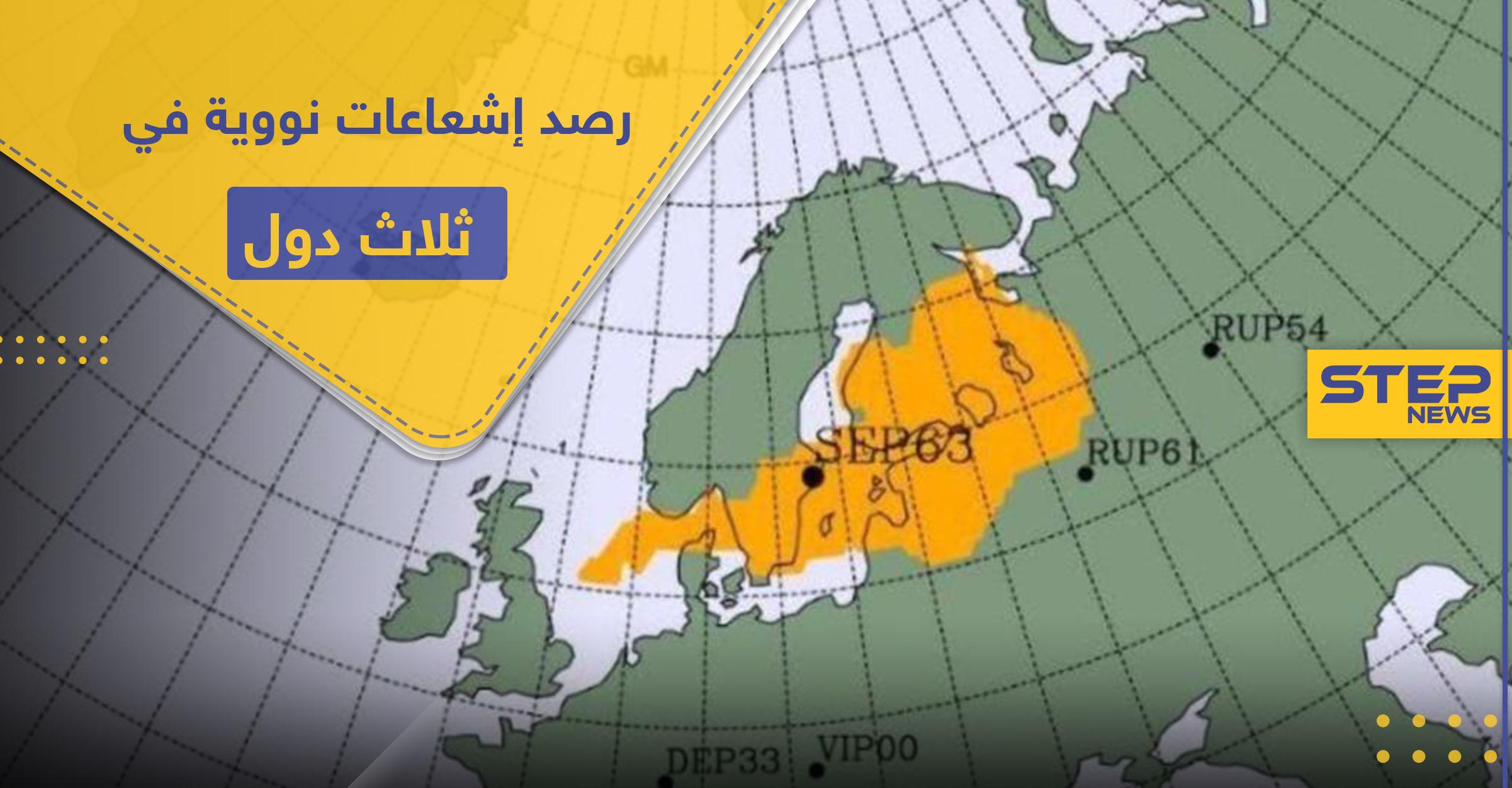 رصد إشعاعات نووية في ثلاث دول.. وهذه مخاطرها
