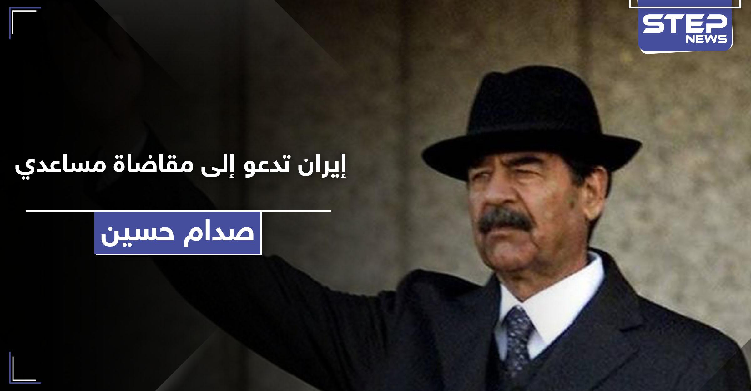إيران تدعو لمحاسبة مساعدي صدام حسين لارتكابهم هذه الجرائم