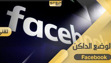 تطبيق فيسبوك يختبر الوضع الداكن.. إليك طريقة الانتقال إليه