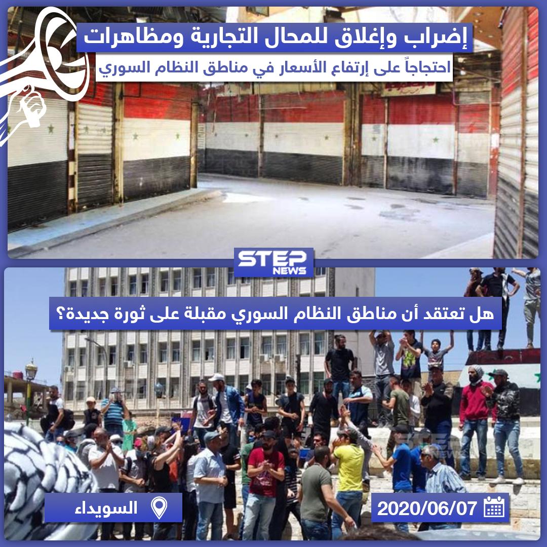 إضراب ومظاهرات في مناطق النظام السوري احتجاجاً على ارتفاع الأسعار