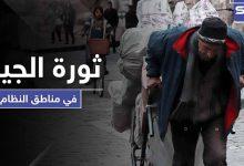ثورة الجياع.. مواطن موالي يصرخ على الأسد وعائلة تطلب اعتقالها لتبقى على قيد الحياة