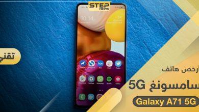 سامسونغ تطلق Galaxy A71 5G أرخص هاتف ذكي بشبكة 5g