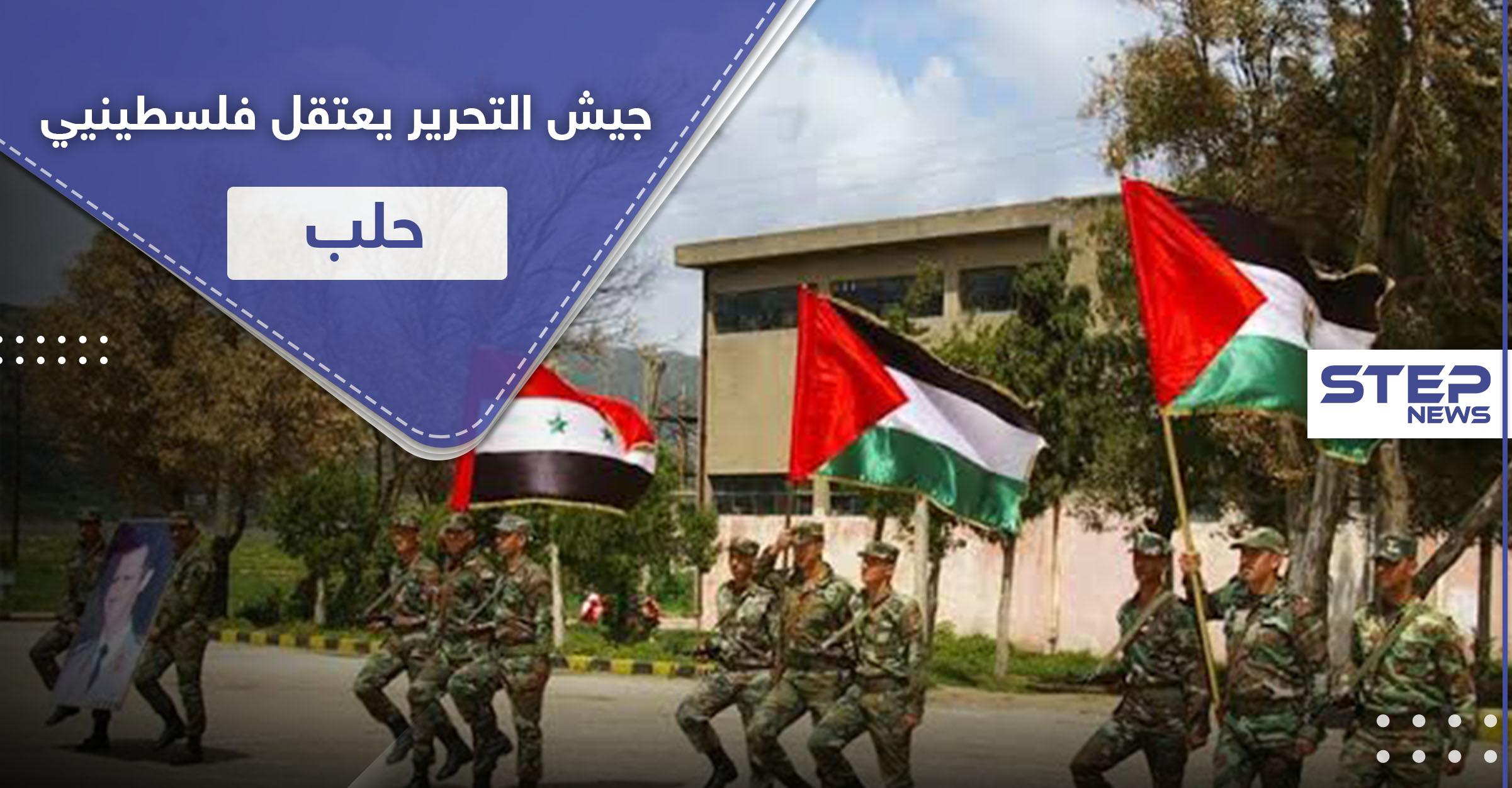 جيش التحرير الفلسطيني يعتقل عشرات الشبان الفلسطينيين