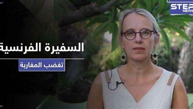 """سفيرة فرنسية تثير الشارع في المغرب العربي بعد تغريدات وصفت بـ""""حنين فرنسا لمستعمرتها"""""""