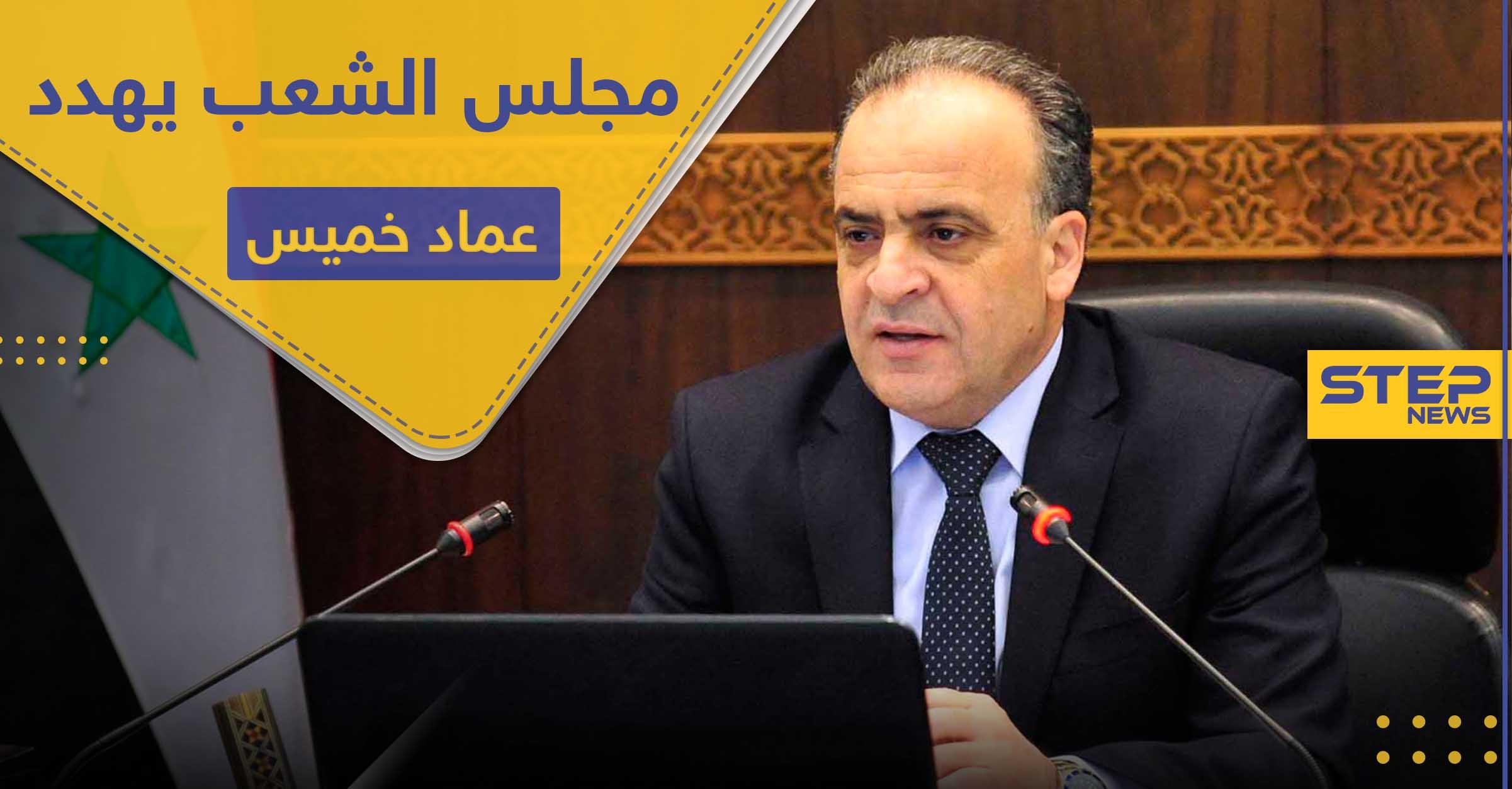 قبل إقالة حكومته.. عماد خميس يتحدث عن حل لإنقاذ الليرة السورية ومجلس الشعب يهدده