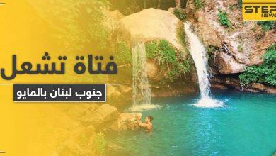 """صور لشابة لبنانية بـ""""المايو"""" تشرب البيرا على ضفاف نهر الخرخار تثير غضب حركة أمل (صور)"""