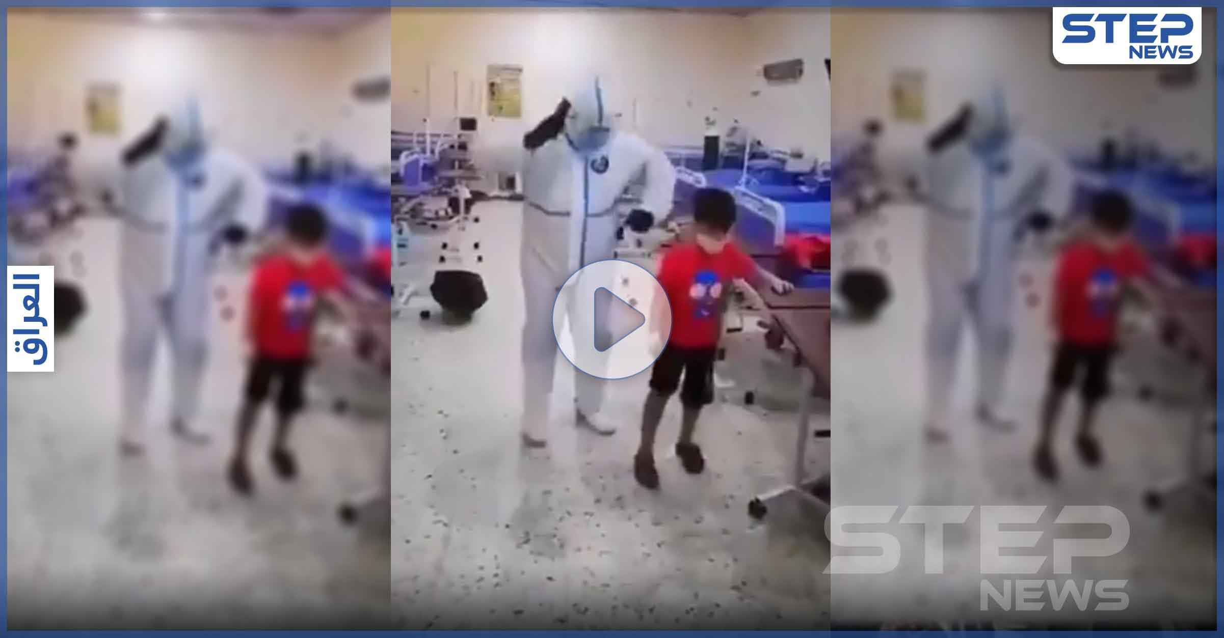بالفيديو|| رقص من القلب.. طفل عراقي يرقص بطريقة لافتة في المستشفى بعد شفائه من كورونا