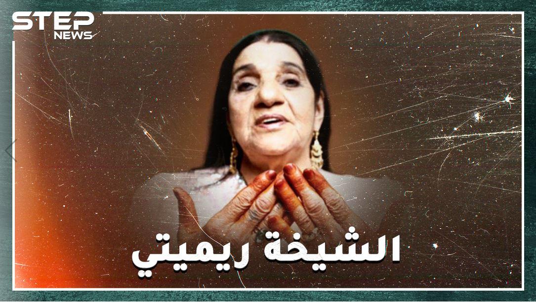 الشيخة الجزائرية ريميتي