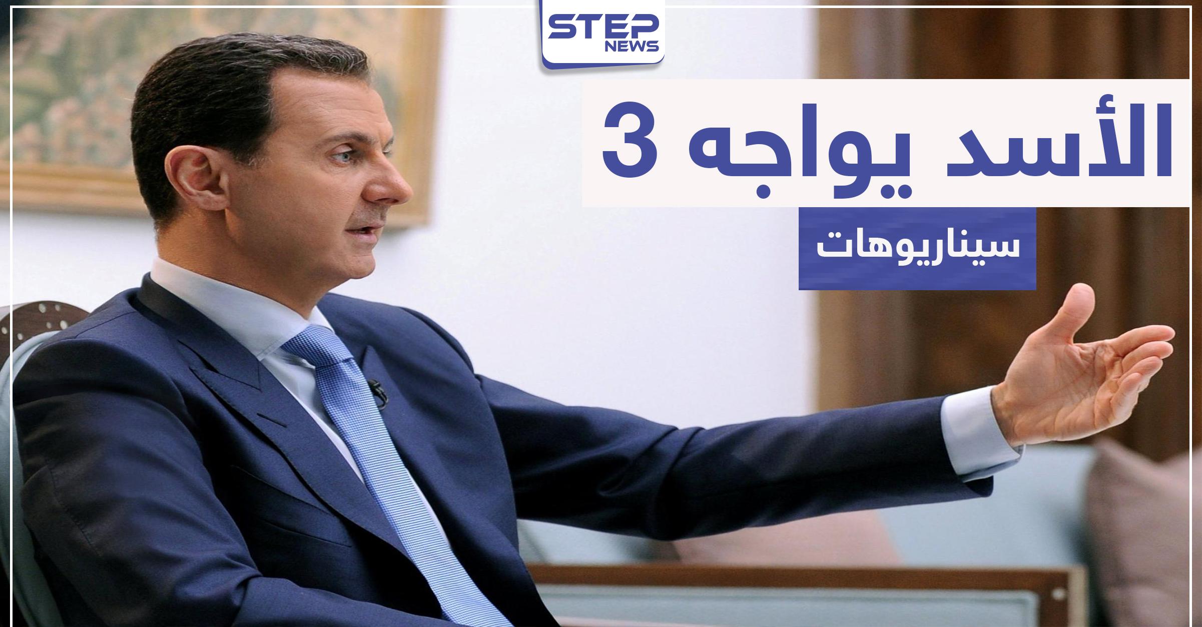 مجلة أمريكية: الأسد في أضعف حالاته وأمامه 3 سيناريوهات