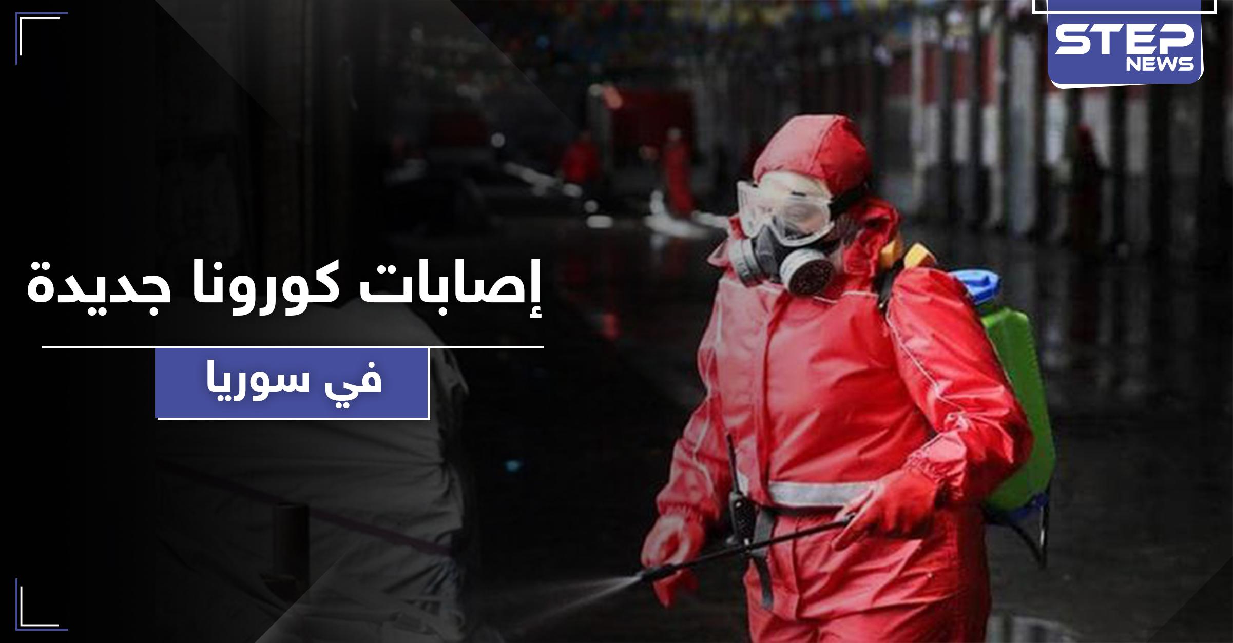 9 إصابات جديدة بفيروس كورونا والحجر على أبنية سكنية بريف دمشق