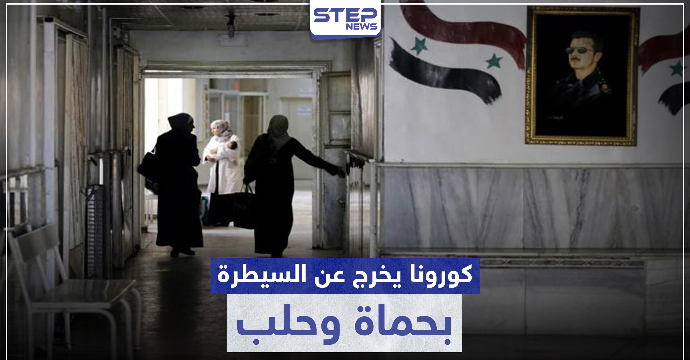 تفشي كورونا بـ حلب وحماة - مناطق سيطرة النظام السوري