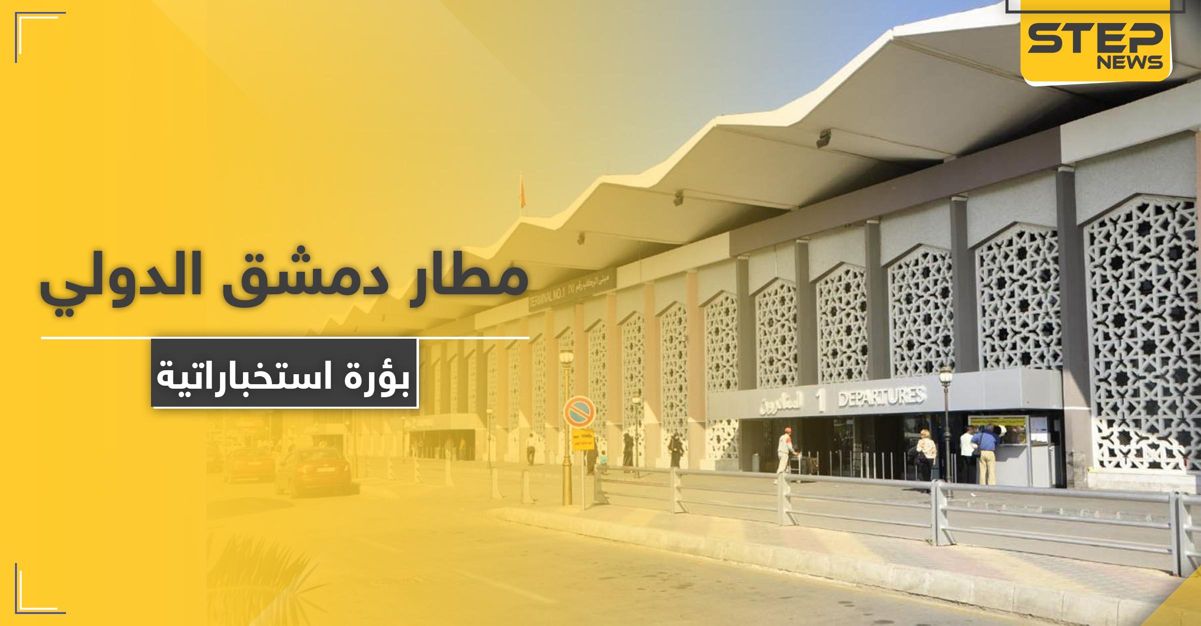 صحيفة فرنسية: مطار دمشق الدولي بؤرة استخباراتية طائفية.. هذا ما يدور داخل أروقته