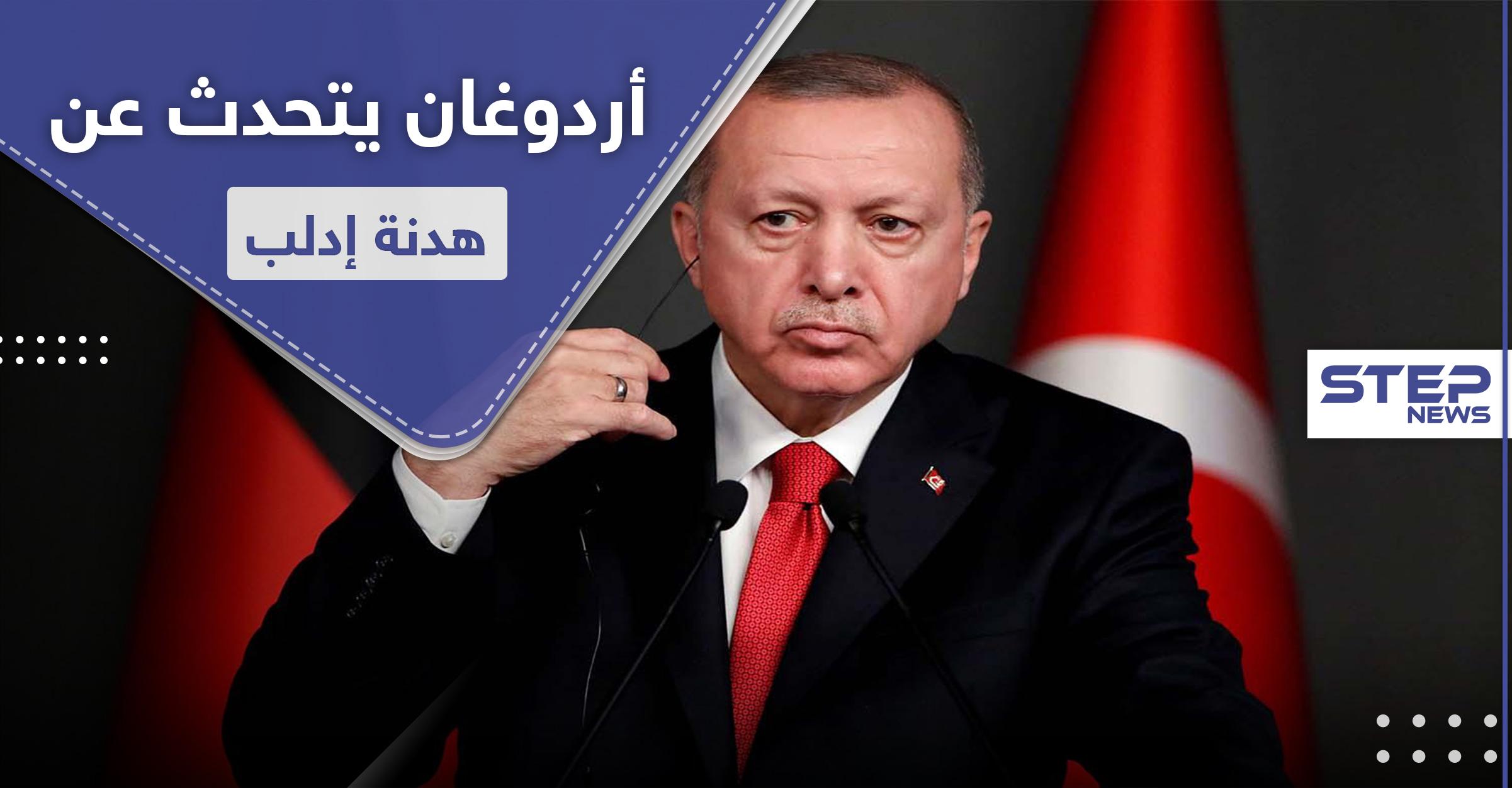أردوغان يكشف عن آخر ما وصل إليه اتفاق وقف إطلاق النار في إدلب مع روسيا