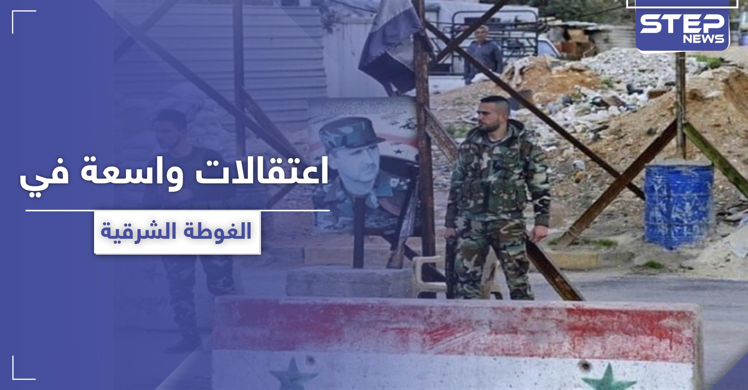 في خرق واضح للتسوية.. مخابرات النظام السوري تعتقل العشرات في الغوطة