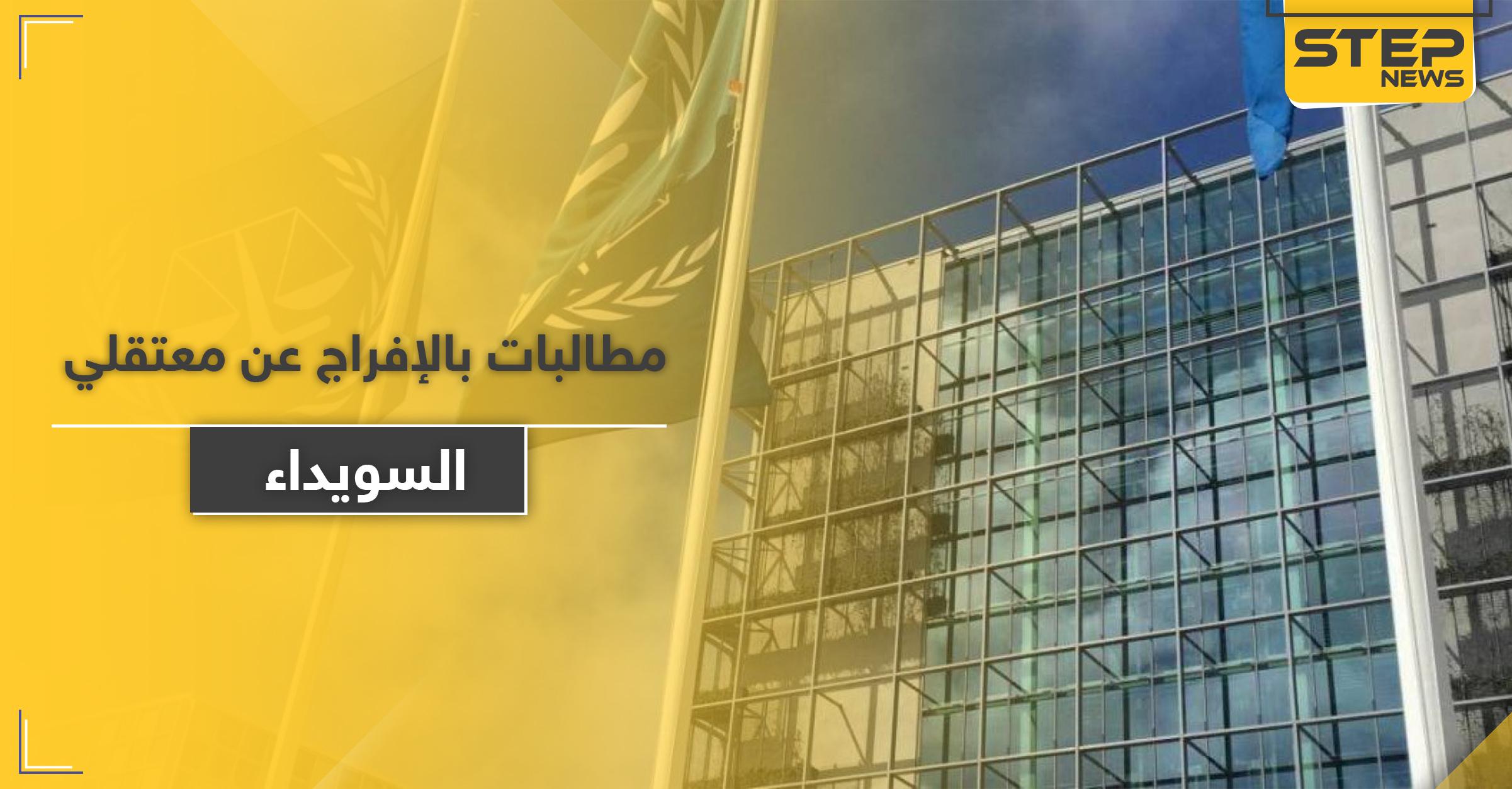 منظمة دولية تطالب النظام السوري بإطلاق سراح معتقلي مظاهرات السويداء