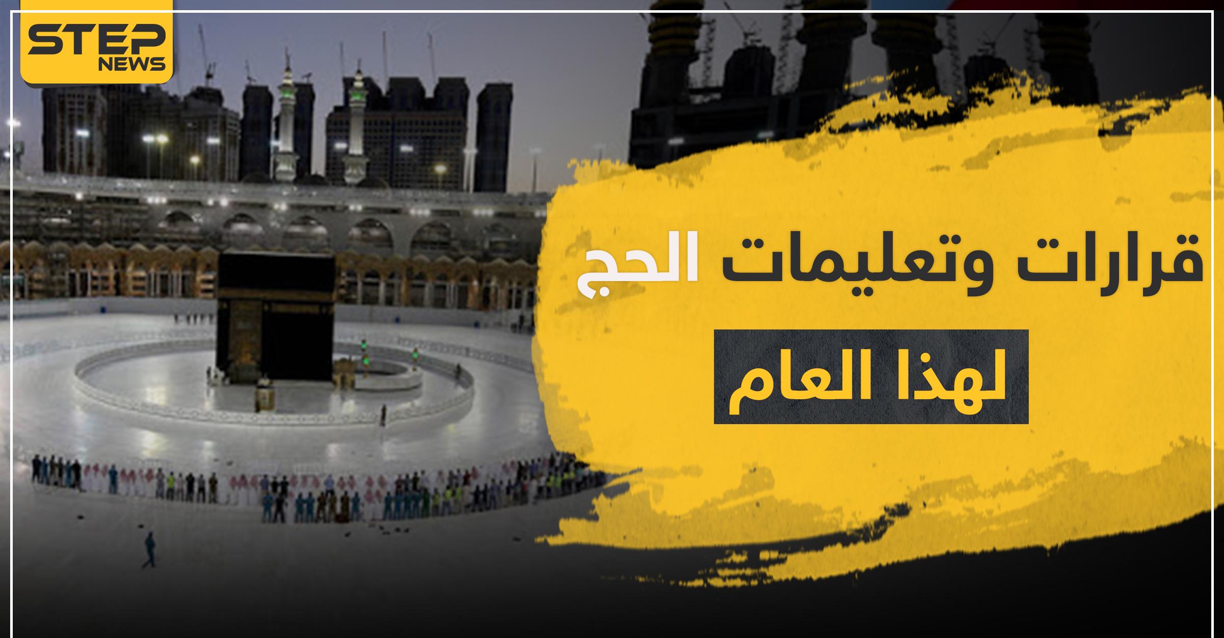 شروط الحج الجديدة لهذا العام.. ووزير أوقاف مصر يكشف عن البديل الاستثنائي