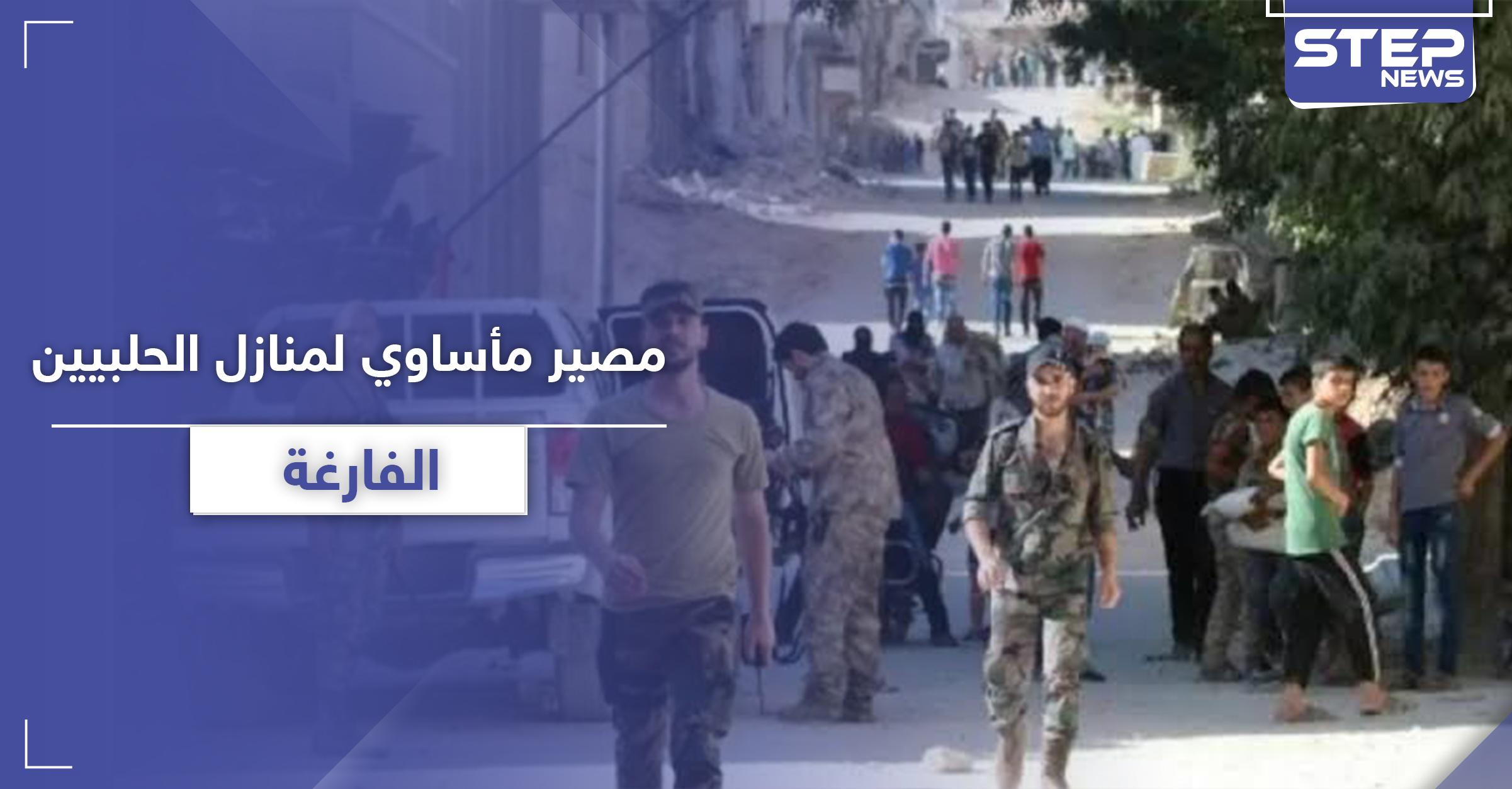 إذا كان لديك منزل في حلب وأنت خارج البلاد.. هذا مصيره على يد النظام السوري