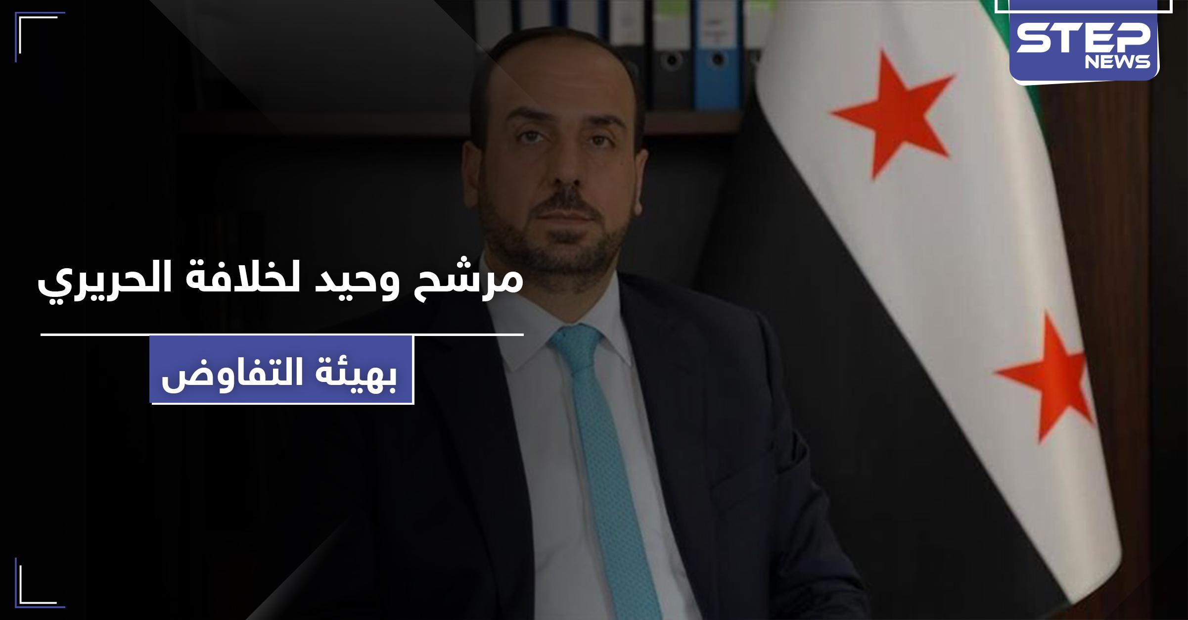 الحريري يعلن انتهاء ولايته في رئاسة هيئة التفاوض.. ومرشح وحيد لخلافته