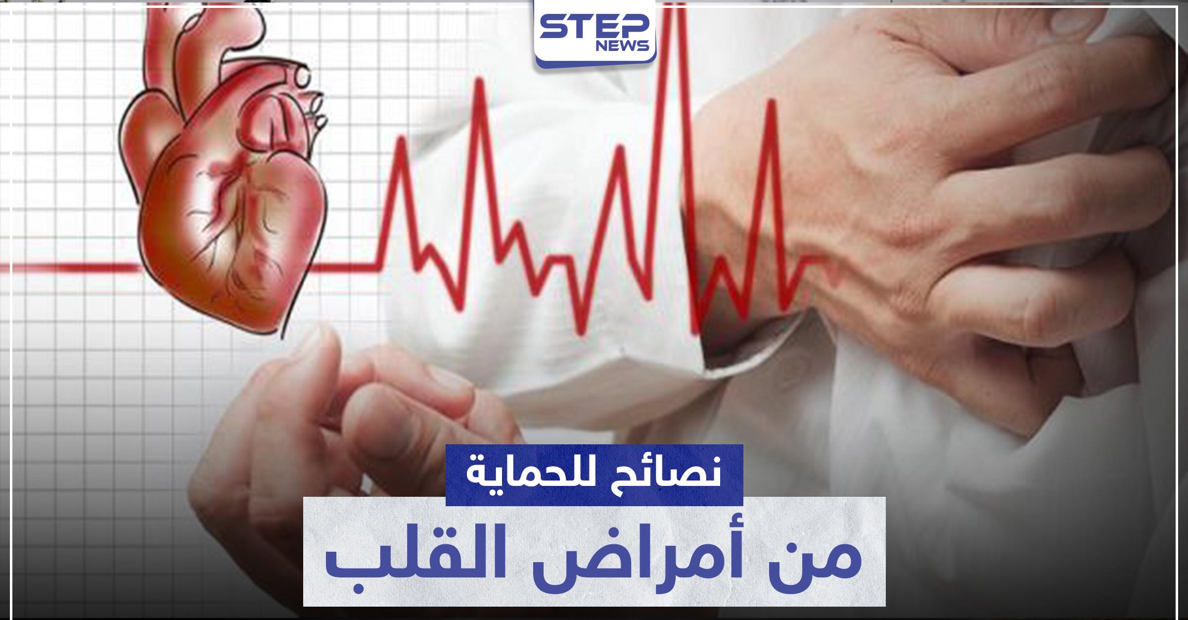 أفضل الوجبات وأنواع الأطعمة للحماية من أمراض القلب