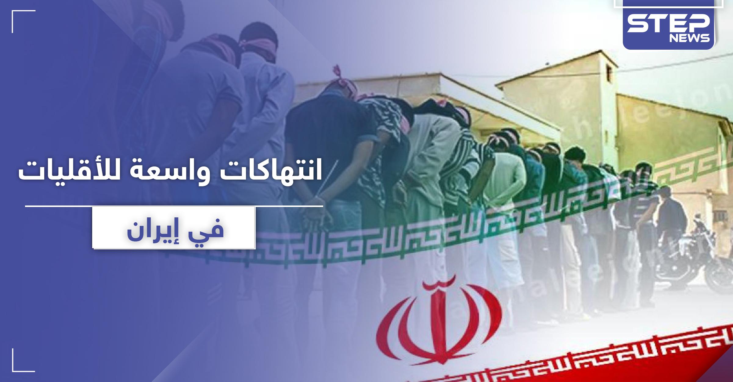 """""""محاربة الله"""".. تقرير أمريكي يكشف إبادة إيران للسنة والأقليات الدينية بهذه التهمة"""