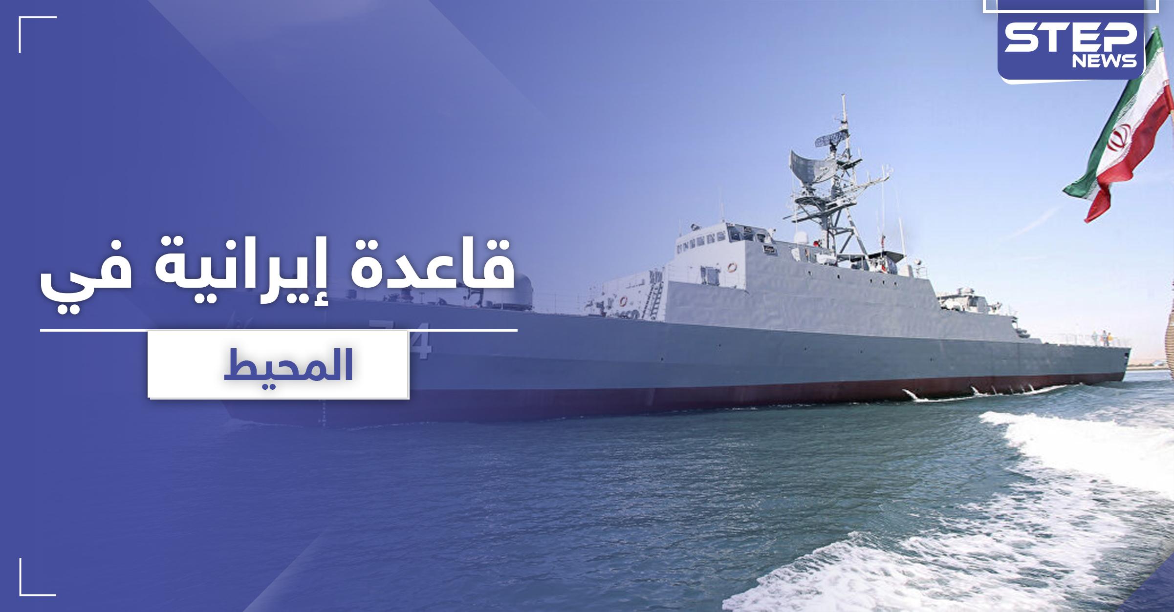 بعد القمر الصناعي التجسسي.. الحرس الثوري الإيراني يتمدد ويصل إلى المحيط لهذا الهدف