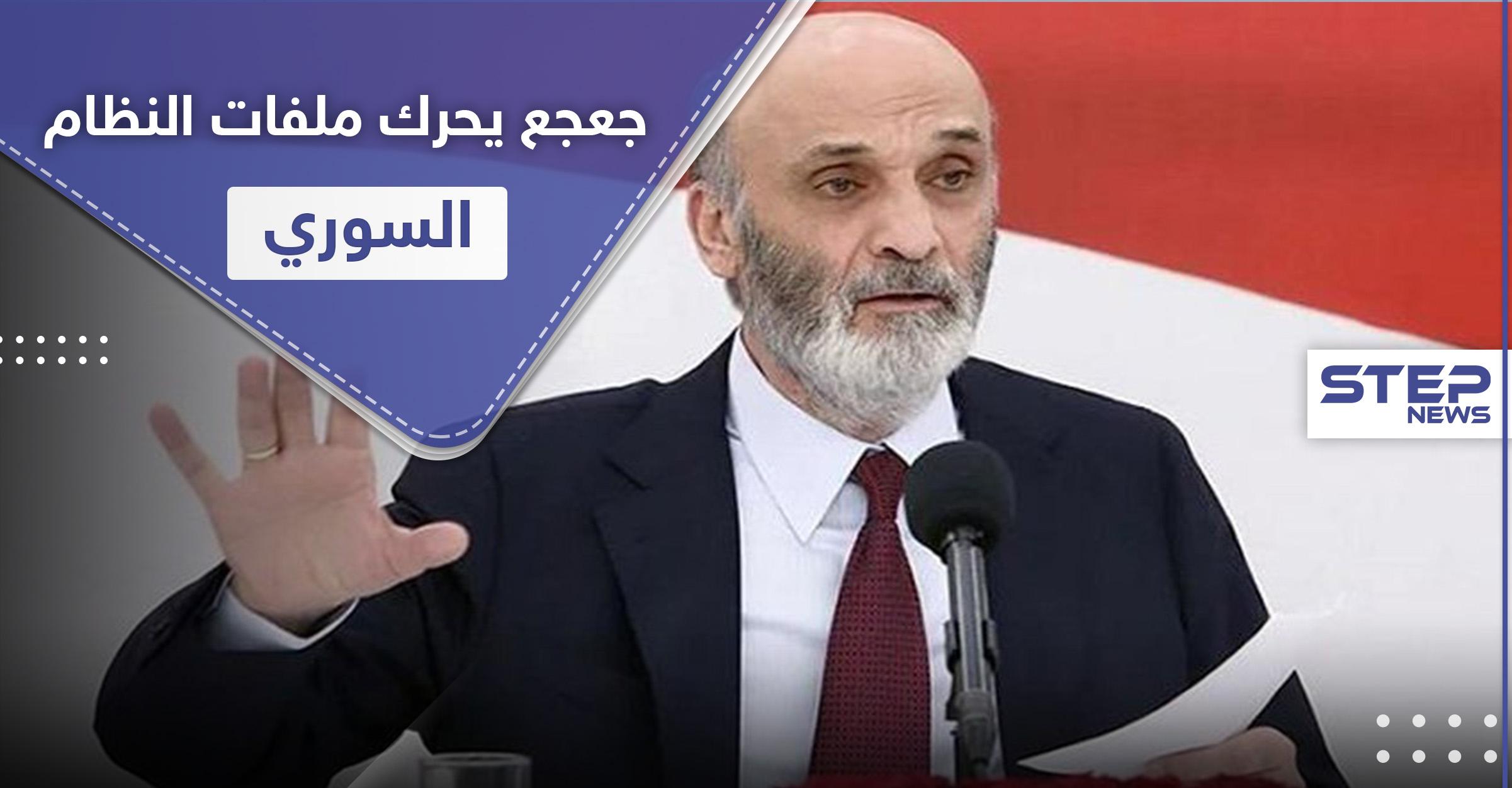 شهادة عمر الشغري تكشف مصير لبنانيين أسرى لدى النظام السوري.. وسمير جعجع يطالب بالتحرك
