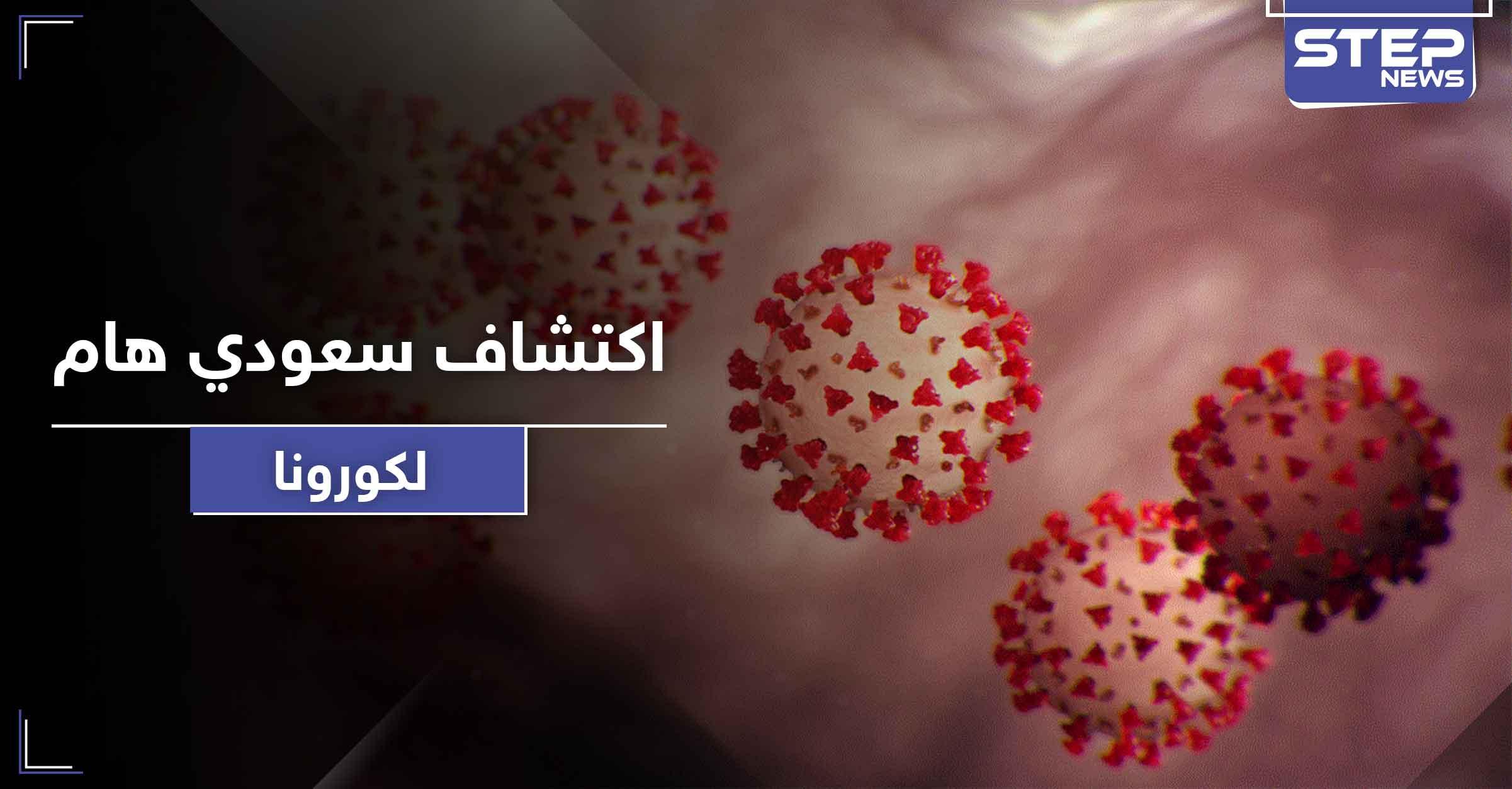 فريق بحثي سعودي يكتشف مادة تقضي على فيروس كورونا في 30 ثانية فقط