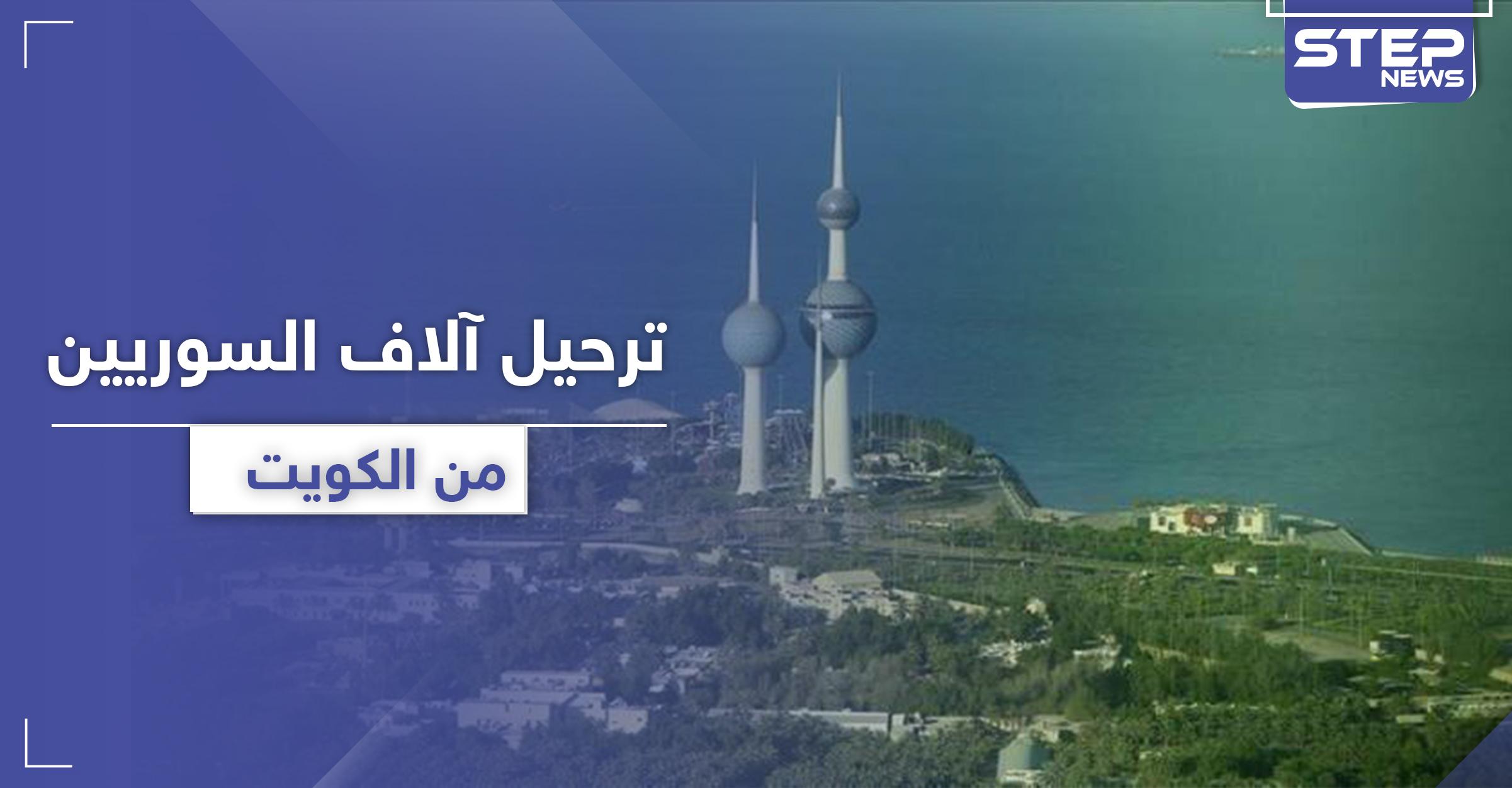 الكويت تستعد لترحيل آلاف السوريين وجنسيات أخرى وفق شروط جديدة للإقامة