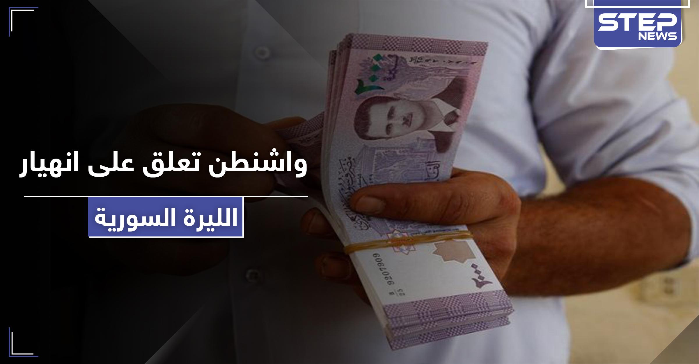 واشنطن تعلق على انهيار الليرة السورية أمام الدولار الأمريكي.. وانطلاق المظاهرات في سوريا