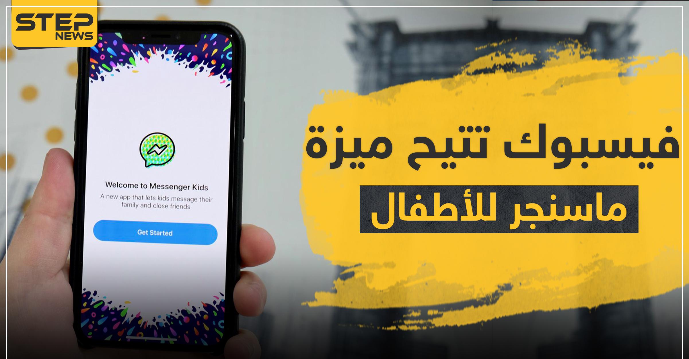 """فيسبوك تتيح ميزة """"ماسنجر للأطفال"""" في عدة دول عربية.. إليك آلية عمله"""