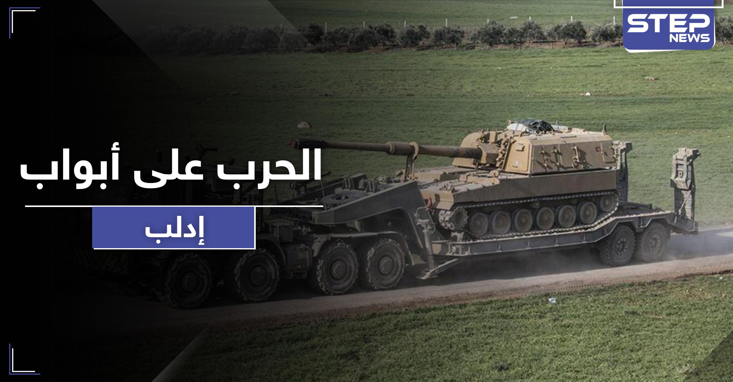 قوات المعارضة تطلب إخلاء مناطق بـ إدلب استعداداً للمعركة القادمة وتركيا ترسل تعزيزات لنقاطها
